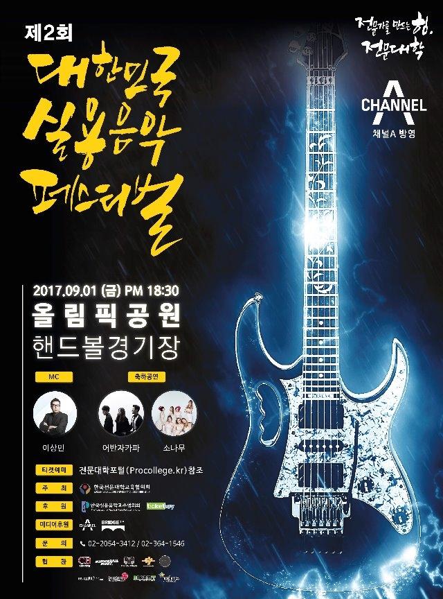 2017 대한민국 실용음악 페스티벌 포스터.jpg